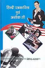 Hindi patrakarita evam Asoka ji /