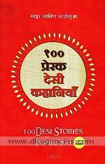 100 preraka desi kahaniyam /