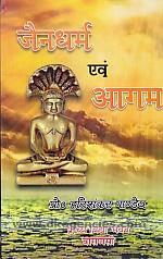 Jainadharma evam agama /