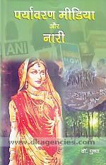 Paryavarana midiya aura nari /