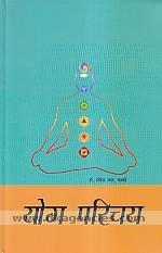 Yoga paricaya /