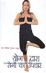 Yoga dvara rogom ka upacara /