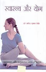 Svasthya aura yoga /