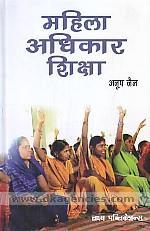 Mahila adhikara siksha /