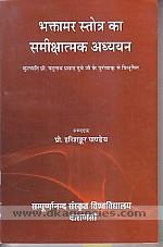 Bhaktamara stotra ka samikshatmaka adhyayana :  kulapati Pro. Yadunatha Prasada Dube Ji ke purovak se vibhushita /