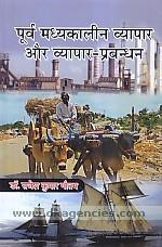Purva madhyakalina vyapara aura vyapara-prabandhana :  Jaina strotrom ke visesha sandarbha mem /