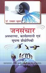 Janasancara :  avadharana, karyapranali evam sucana praudyogiki /