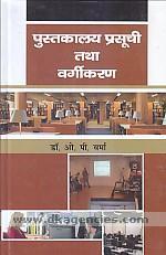 Pustakalaya prasuci tatha vargikarana =  Library catalogue and classification /