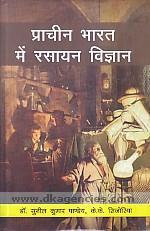 Pracina Bharata mem rasayana vijnana /
