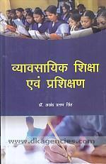Vyavasayika siksha evam prasikshana /