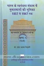 Bharata ke svatantrata sangrama mem Musalamanom ki bhumika 1857 se 1947 taka /