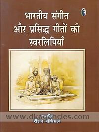 Bharatiya sangita aura prasiddha gitom ki svaralipiyam /