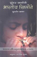 Sundara salone Bharatiya khilaune =  Sundar salone Bhartiya khilone /