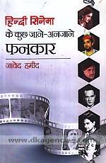 Hindi sinema ke kucha jane-anajane fanakara /