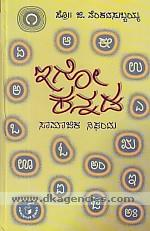 Igo Kannada :  samajika nighantu /