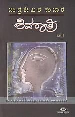 Sivaratri :  nataka /