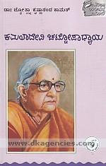 Kamaladevi Cattopadhyaya :  baduku-sadhane /