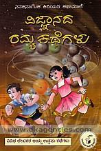 Vijnanada ramya kathegalu :  vividha lekhakara ayda uttama kathegalu /