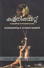 Kalarippayatt :  Keralattinte tanat ayodhanakala /