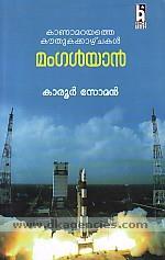 Mangalyan /