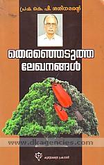 Propha. Ke. Pi. Sasidharante terannetutta lekhanannal =  Prof. K.P. Sasidharante theranjedutha lekhanangal.