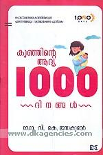 Kunninte adya 1000 dinannal /