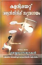 Kalarippayatta :  vattentiripp sampradayam /