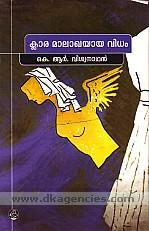 Klara malakhayaya vidham /