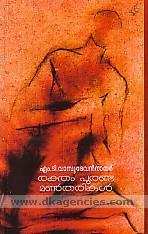 Raktam puranta mantarikal :  adyakala kathakal /