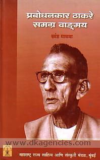 Prabodhanakara Thakare samagra vanmaya. /
