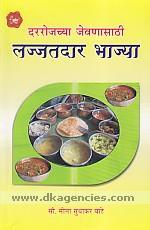 Dararojacya jevanasathi lajjatadara bhajya /
