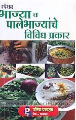 Spesala bhajya va palebhajyance vividha prakara :   palebhaji, masala bhaji, jhunaka, patala bhaji, suki bhaji, Panjabi bhaji, usala, paratha, varana, kadhi, rayate, rassa, panira kari, catanice prakara /