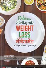 Delicious resipij phora weight loss [striked out] menejamenta /
