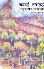 Cadhai-utarai :  sahyadritila ghatavatanci : rangita 36 bhasacitrasaha /