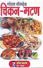 Spesala nonavheja :   cikana-matana : matanace prakara, cikanace prakara, macchice prakara, andyace prakara /