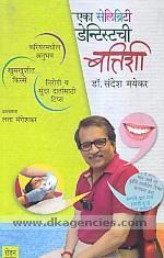 Eka silibriti dentistaci battisi :  ranjaka kisse, kariyaramadhila anubhava, sundara va nirogi datasathi tipsa /