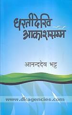 Dharatidekhi akasasamma :  nibandha sangraha /