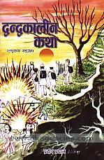 Dvandvakalina katha :  laghukatha sangraha /