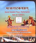 Bhasanatakacakram [videorecording].