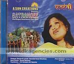 Satrangee [videorecording] :  Hindi Bhojpuri mixed musical video album /