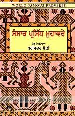 Samsara prasiddha muhaware =  World famous proverbs /
