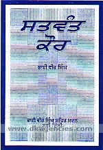 Srimati Satawanta Kaura di jiwana biratha :  ika Sikkha kannaya da asahi kashata jhalladiam hoiam bahadari te siddaka nala dharama palana /
