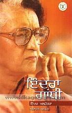 Indara Gandhi /