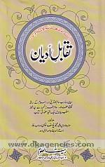 Taqabul-i adyan :  adyan va mazahib-i alam ka tarikhi aur Islam ke sath taqabuli mutaliah, am tarz-i tahrir se judaganah uslub-i bayan men ek mufid malumati kitab /