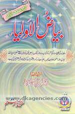 Bayazul Auliya :  vazaif, amliyat ki mashur kitabon se nadir intikhab ... /
