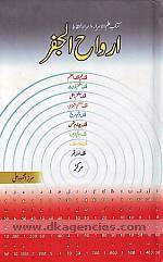 Arvah al-Jafar :  kitab ilm al-israr va israrulniqat /