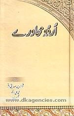 Urdu muhavare /