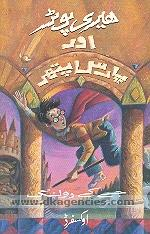Hairi Potar aur paras pathar :  Je. Ke. Roling ki shahrah-yi afaq kahani Harry Potter and the philosopher's stone ka Urdu tarjumah /