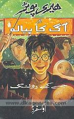 Hairi Potar aur ag ka piyalah :  Je. Ke. Roling ki shahrah-yi afaq kahani Harry Potter and the goblet of fire ka Urdu tarjumah /