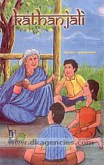 Kathanjali =  Kathanjali : a collection of twelve stories in Sanskrit & Kannada /